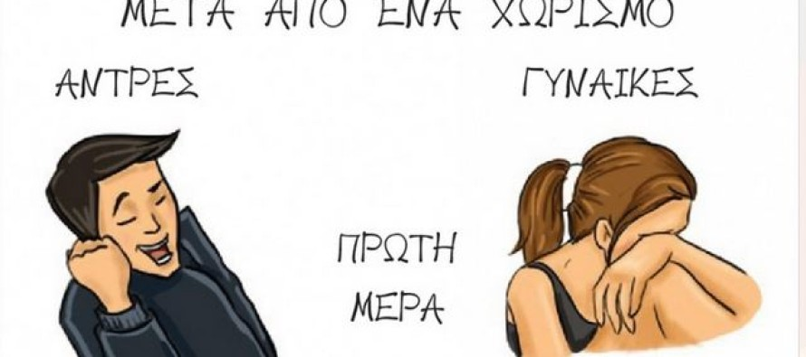 81f13cc7aaf Άντρες vs γυναίκες: Oι βασικές διαφορές των δύο φύλων - Giroapola ...
